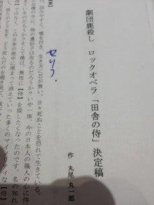 丸尾丸一郎の天然パーマロック-IMG_1782.jpg