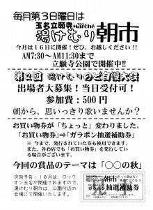 玉名立願寺マルシェ湯けむり朝市-201209chi