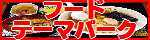 THE 日本のフードテーマパーク45