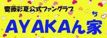 齋藤彩夏オフィシャルブログ「彩夏のブログ」Powered by Ameba