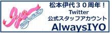 $Always I・Y・O-Twitterリンクバナー