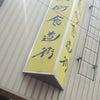 小倉 「だるま堂」の画像