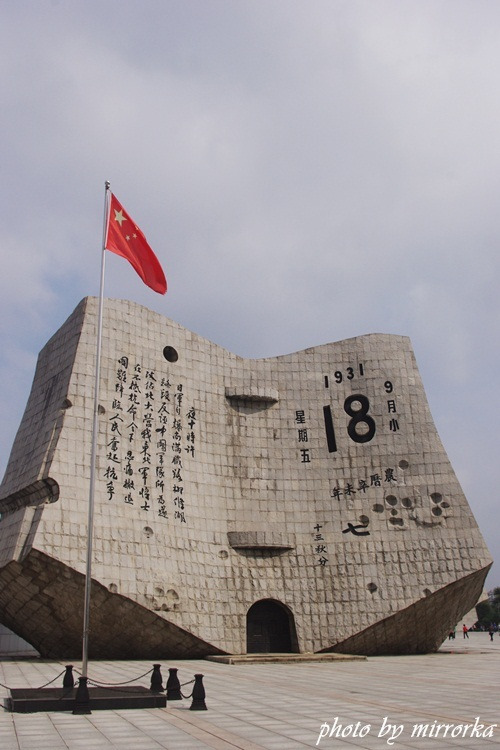 中国大連生活・観光旅行ニュース**-瀋陽 九一八歴史博物館