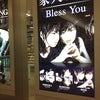 家入レオ 3rdシングル「Bless-You」今日、発売!の画像
