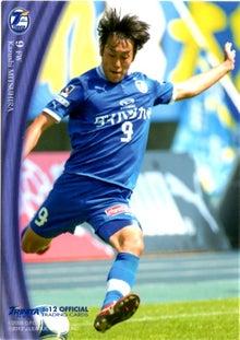 BELLCARDS-2012TE大分三平カード
