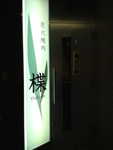 上田寛・KANのブログ-西岡さん02