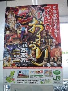 内山家具 スタッフブログ-201209石岡まつり