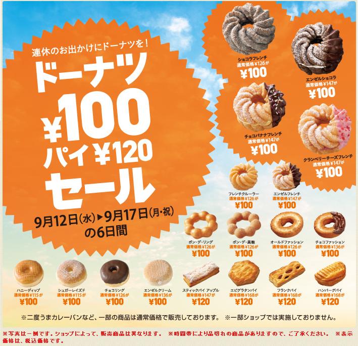 円 セール 100 ミスド