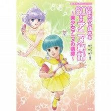$高田明美オフィシャルブログ「Angel Touch」Powered by Ameba-オトナアニメ02