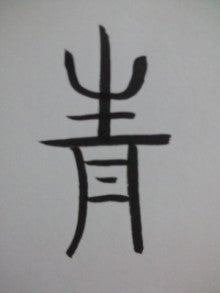 漢字の語源を一緒に学ぼう♪-120914_0500~02.jpg