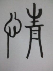 漢字の語源を一緒に学ぼう♪-120914_0500~03.jpg