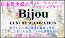 $Bijouブログ