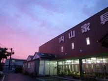 内山家具 スタッフブログ-20120914