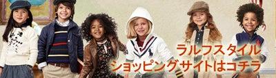 $子供とおでかけ&【Ralph Lauren】ラルフローレン子供服専門店情報-ラルフローレン☆キッズ☆激安☆子供服