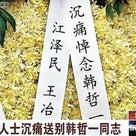 中国の次期最高指導者・習近平氏の命運の記事より