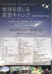 $彗星探索家・木内鶴彦さんと地球を感じる星空キャンプ