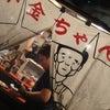 博多 屋台「小金(こきん)ちゃん」の画像