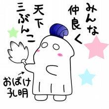 【三国志感謝祭公式ブログ】