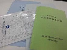 $相鉄線二俣川駅の不動産屋ハッピーハウス社長のブログ-実務指導員説明会