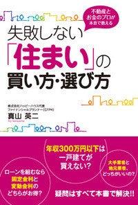 $相鉄線二俣川駅の不動産屋ハッピーハウス社長のブログ-失敗しない住まいの買い方・選び方