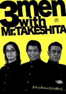タケシタさんと三人の男たち。