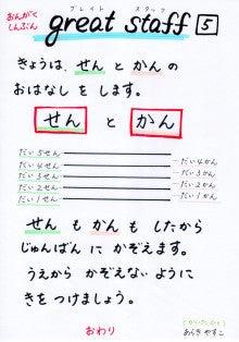 やすこ先生の日記帳-5