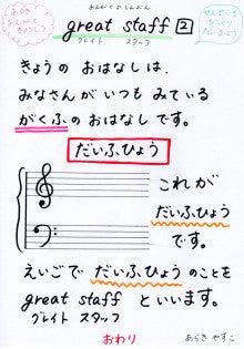 やすこ先生の日記帳-2