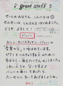 やすこ先生の日記帳-おんがくしんぶん1