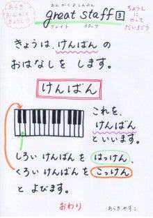 やすこ先生の日記帳-3
