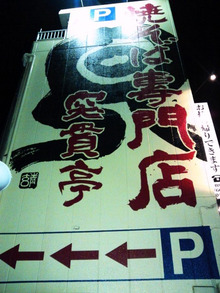 Suica割-2012無謀旅\突貫亭_看板.JPG
