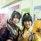 愛知の観光展IN横浜2012 (後編)の記事より