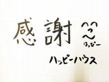$相鉄線二俣川駅の不動産屋ハッピーハウス社長のブログ-感謝