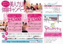 $ピラティス美魔女SATOKOのブログ -ipodfile.jpg