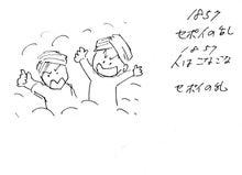 1857年 セポイの乱   ダラックマの イラスト・ダジャレ暗記 (語呂 ...