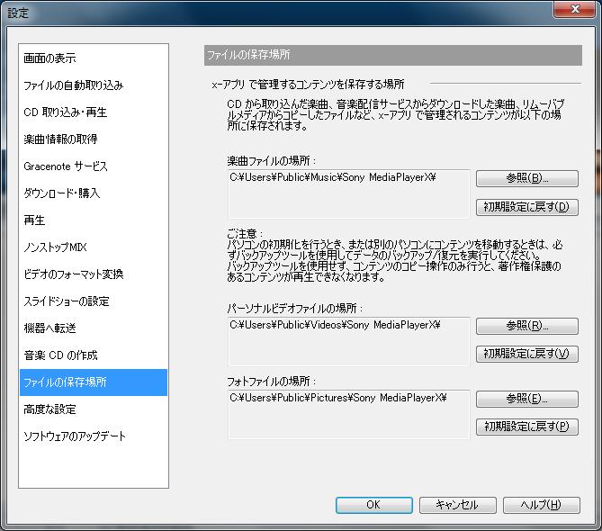 Sony x,アプリのインストール
