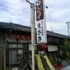 食事処 まさき / ホルモン定食 950円 / 諫早長田の画像