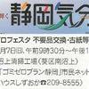 ゴミゼロフェスタの告知記事が広報(静岡気分)に掲載されましたの画像