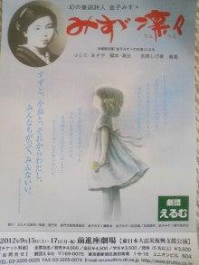 もりかわまきこ~わたしはワタシ~-2012091612120000.jpg