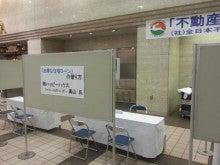 $相鉄線二俣川駅の不動産屋ハッピーハウス社長のブログ-ブース