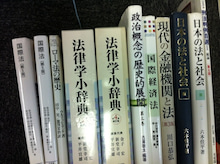 法律 学 講座 双書