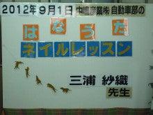中嶋産業株式会社の日替日記-ネイルレッスンタイトル