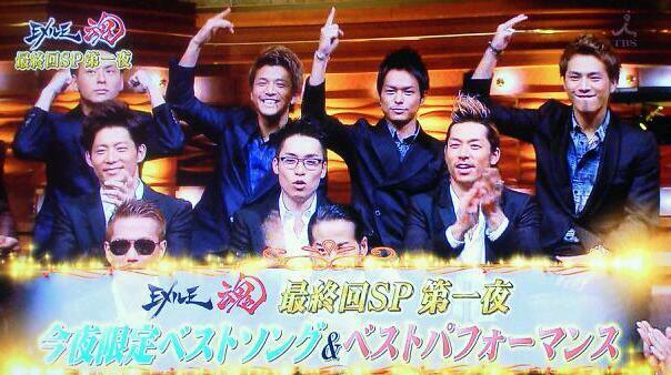 EXILE魂 最終回SP ① | 三代目J S...