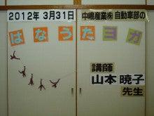 中嶋産業株式会社の日替日記-ヨガタイトル