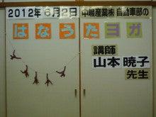 中嶋産業株式会社の日替日記-ヨガ①