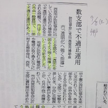 $川村よしとのブログ-神戸新聞