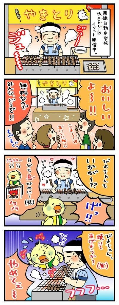 にしてつぴよちゃんの4コマ漫画
