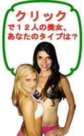 「クリック」でブラジル美女12人あなたのタイプは?