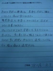 カナヤ鍼灸整骨院のブログ-八尾R.t