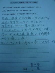 カナヤ鍼灸整骨院のブログ-I,E