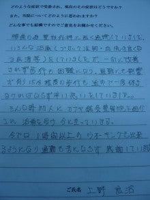 カナヤ鍼灸整骨院のブログ-上野